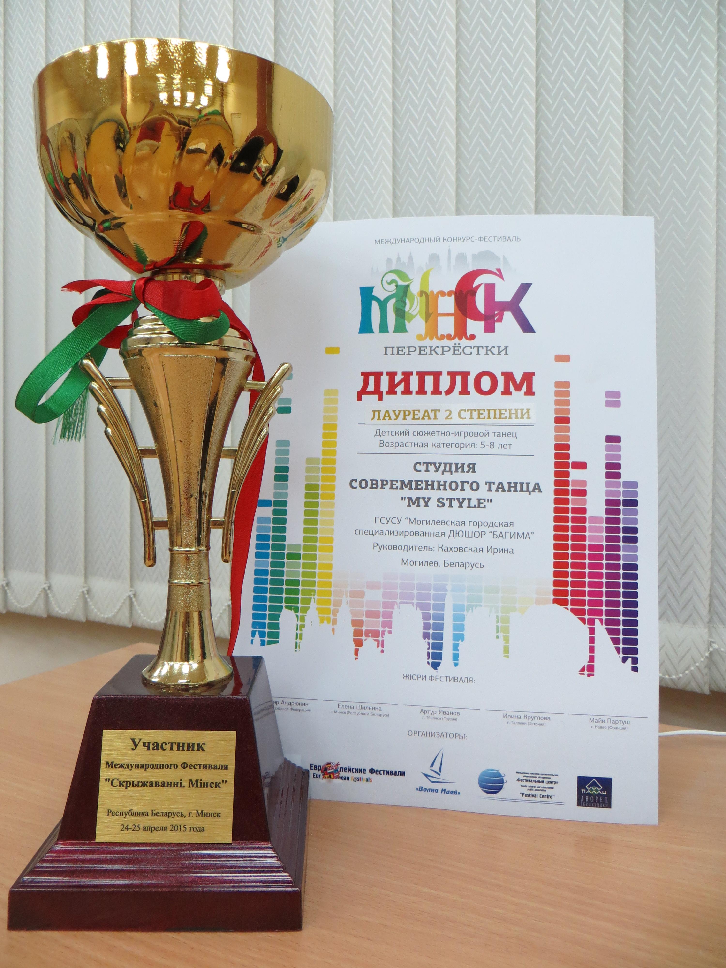 Поздравление девочке с победой в танцевальном конкурсе